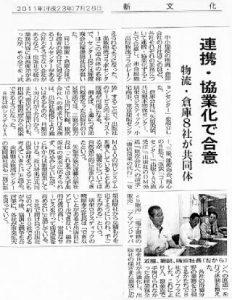 弊社代表鴫原のインタビュー記事